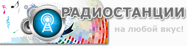3424885_radio_ru (622x153, 27Kb)