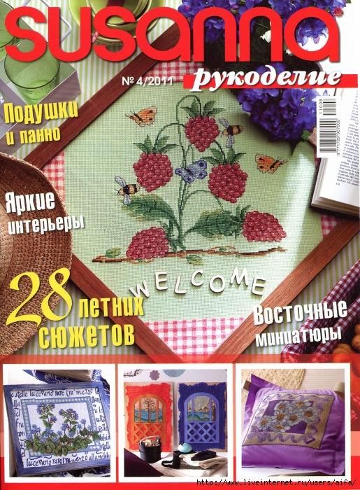 susanna №4 2011 журнал вышивки