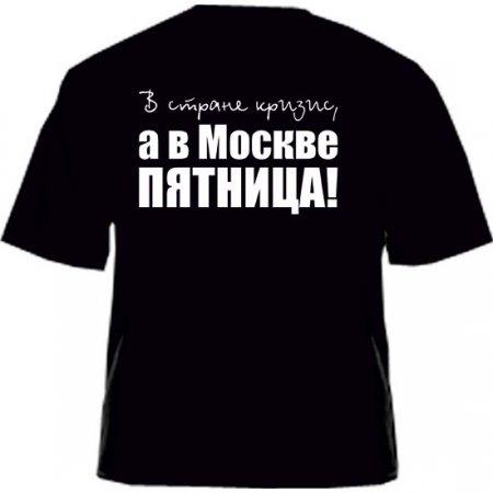В Москве сейчас пятница