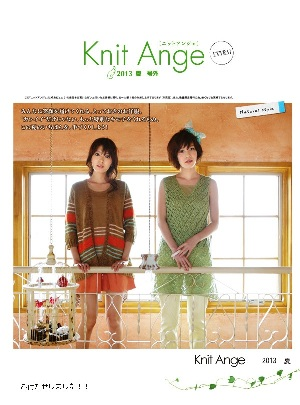 Knit Ange 2013  summer (2) - ����� (300x405, 48Kb)