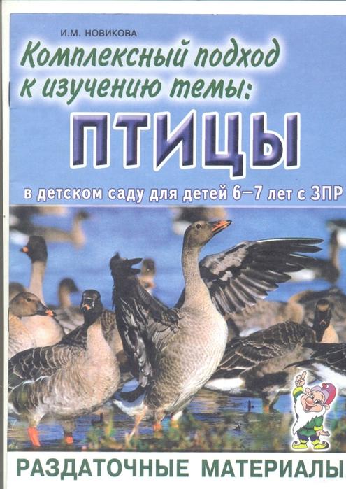 ptici-1 - копия (495x700, 286Kb)