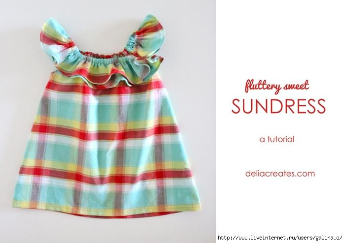 Сшить платье своими руками для годовалого ребенка