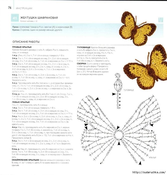 Бабочка вязание схема 61