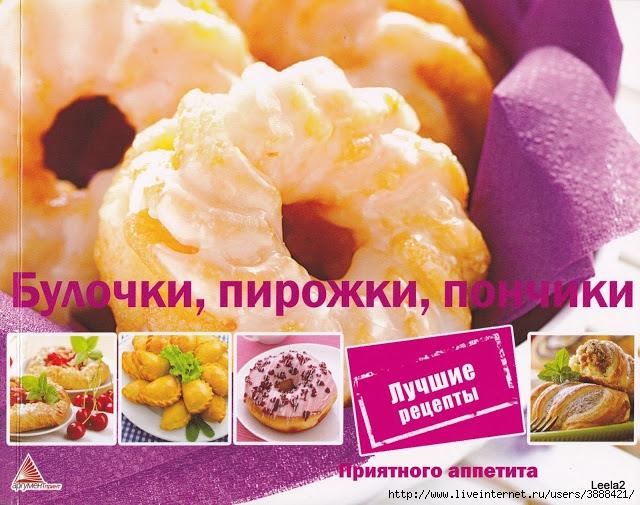 Булочки, пирожки, пончики_page48_image1 (640x505, 275Kb)