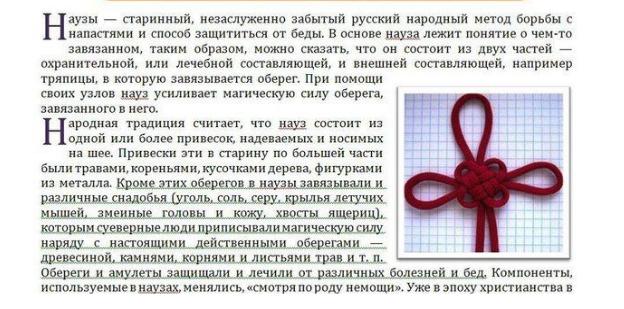 Славянские наузы своими руками