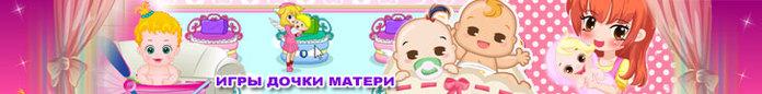 игры дочки-матери/5237122_dohkimateri728x90 (700x86, 28Kb)
