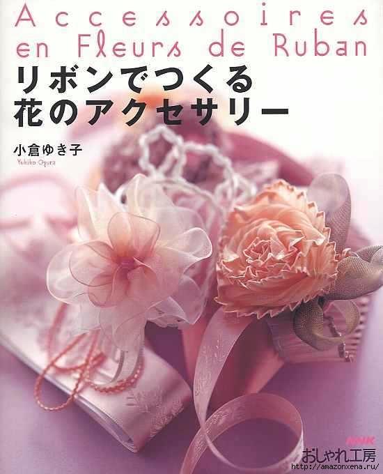 цветы из лент и ткани своими руками (1) (550x680, 135Kb)