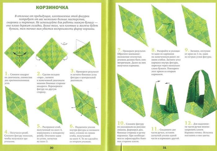Корзинки оригами из бумаги своими руками