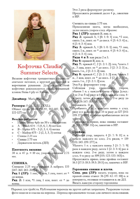 Claudia_p1 (493x700, 226Kb)