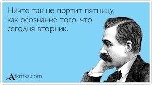 3821971_vtornik (301x168, 9Kb)