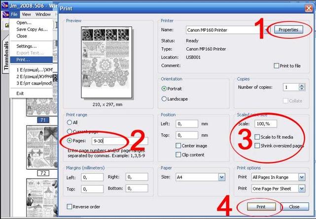 Как распечатать большую схему на нескольких а4