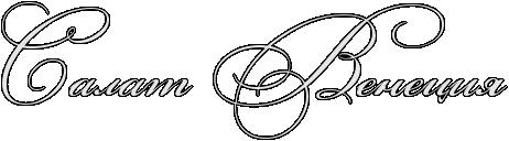 4360286_RsalatPRveneciy (462x128, 27Kb)