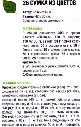 5198157_symka_kruchkom_shema (275x433, 62Kb)