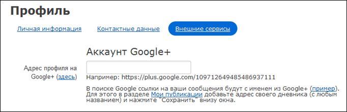 Подключение аккаунта Google Plus к днвенику ЛиРу