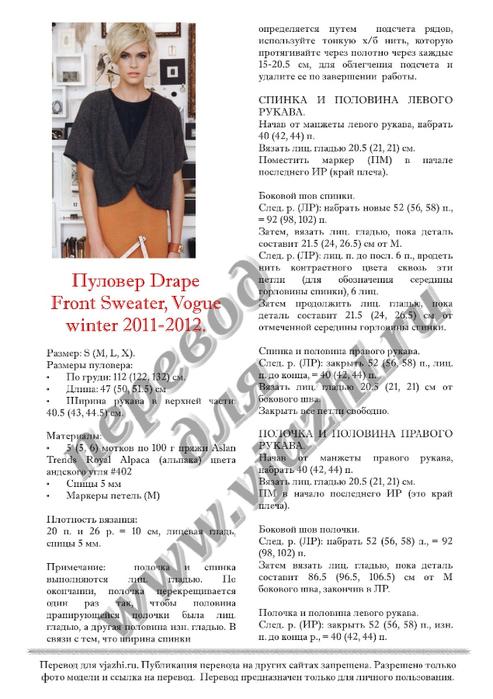 Drape Front p1 (493x700, 226Kb)