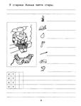 Превью p0011 (535x700, 87Kb)
