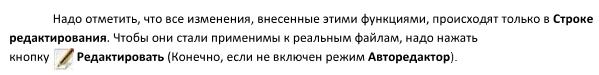 Редактировать
