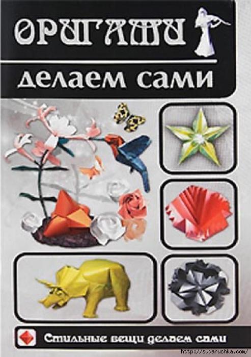 оригами_1 (493x700, 236Kb)