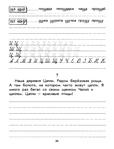 Превью p0028 (535x700, 127Kb)