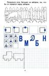 Превью p0032 (451x700, 178Kb)