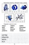 Превью p0017 (451x700, 166Kb)