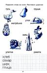 Превью p0019 (451x700, 162Kb)