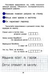 Превью p0031 (449x700, 149Kb)
