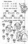 Превью p0016 (451x700, 211Kb)