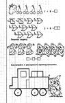 Превью p0019 (444x700, 204Kb)