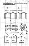 Превью p0025 (445x700, 197Kb)