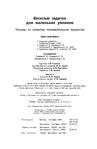Превью p0035 (454x700, 83Kb)