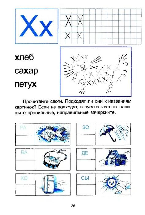 обучение грамоте буква х 1 класс