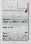 Превью p0033 (491x700, 202Kb)