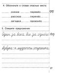 Превью p0028 (543x700, 120Kb)