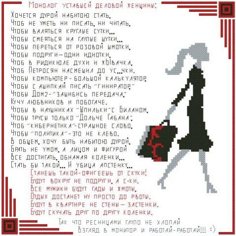 ВЫШИВКА КРЕСТОМ. ЮМОР