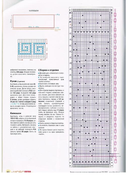 лд 4 2013 008 (508x700, 277Kb)