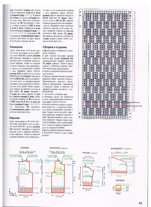 лд 4 2013 057 (508x700, 290Kb)