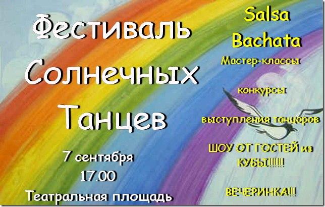 Фестиваль СОЛНЕЧНЫХ ТАНЦЕВ