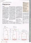 Превью лд 4 2013 012 (508x700, 308Kb)