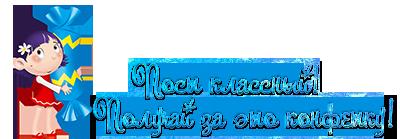 102505040_пост_классный_получ_за_это_конф (400x139, 71Kb)