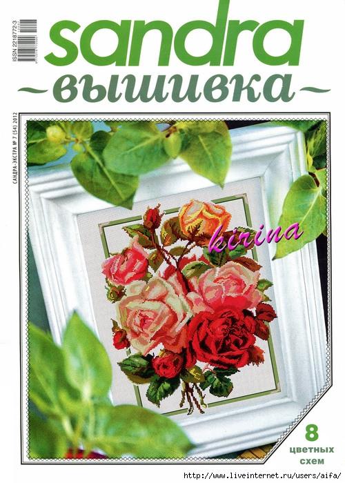 Sandra вышивка 7(54) 2012