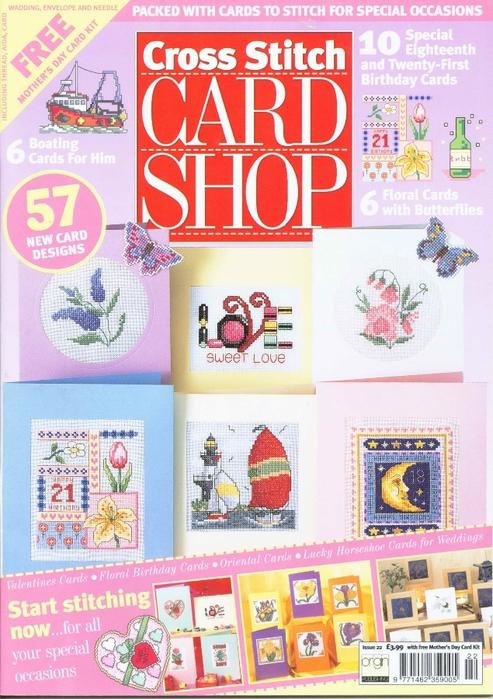CARD SHOP 22 (00) (493x700, 312Kb)