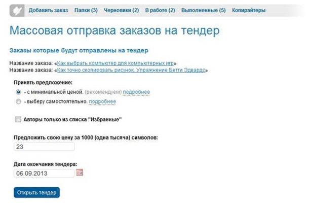 Отправка заказов статей на тендер биржи контента