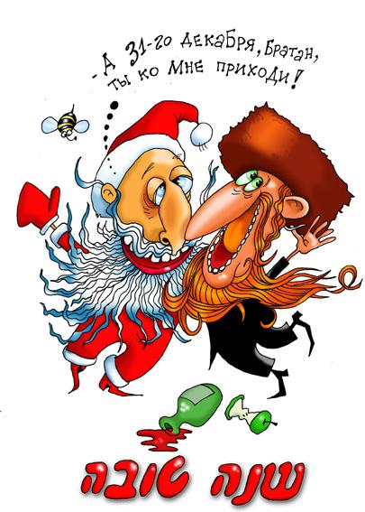 Поздравление на новый год на иврите