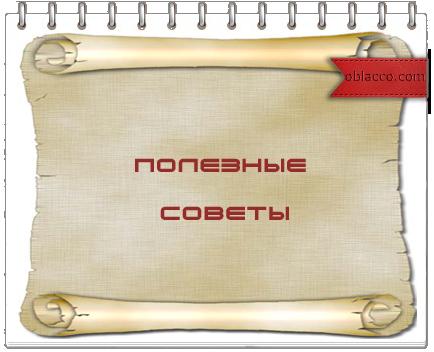 Гель для стирки своими руками/3518263_poleznie_soveti (434x352, 172Kb)