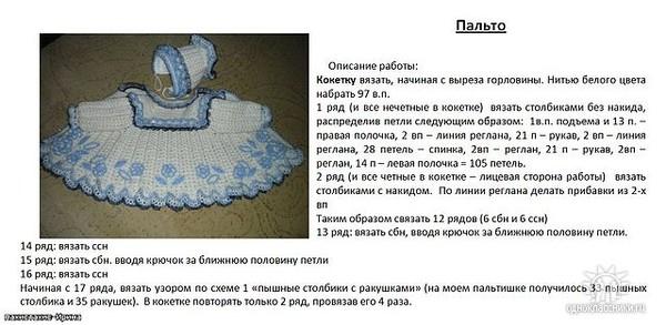 Пальтишко на весну схема вязания для девочки 96