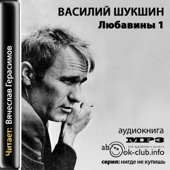 Shukshin_Vasiliy_-_Lyubaviny_0_55fcd_e9de6b9c_L (250x250, 21Kb)