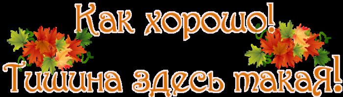 4975968_osen (700x199, 132Kb)