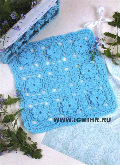 Квадратная голубая салфетка с цветами. Крючок