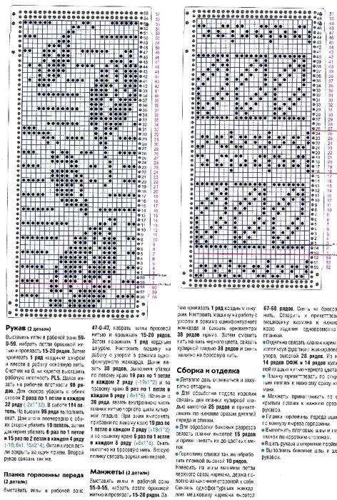 IMG_20130829_0019_result (472x700, 311Kb)